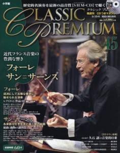 隔週刊CDつきマガジン クラシックプレミアム45号
