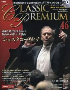 隔週刊CDつきマガジン クラシックプレミアム46号
