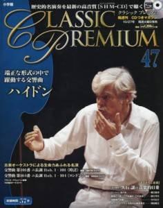 隔週刊CDつきマガジン クラシックプレミアム47号