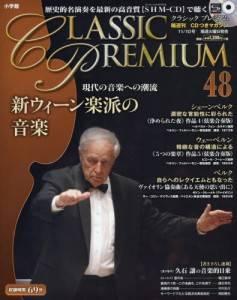 隔週刊CDつきマガジン クラシックプレミアム48号