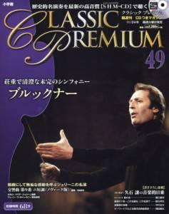 隔週刊CDつきマガジン クラシックプレミアム49号