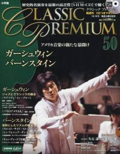 隔週刊CDつきマガジン クラシックプレミアム50号