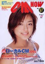 CM NOW No.97 (2002年7/8月号)