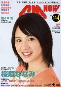 CM NOW(VOL.144)桜庭ななみ