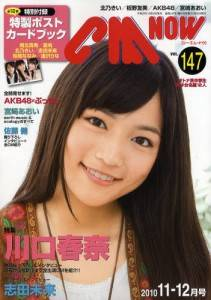 CM NOW(VOL.147) 川口春奈