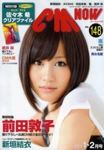 CM NOW(VOL.148) 前田敦子 AKB48