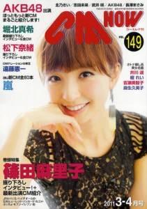 CM NOW(VOL.149) 篠田麻里子
