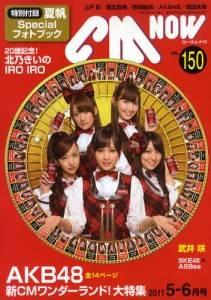 CM NOW(VOL.150) AKB48