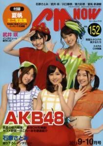CM NOW(VOL.152) AKB48 別冊小冊子「