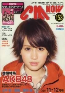 CM NOW(VOL.153) 前田敦子