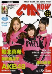 CM NOW(VOL.155) AKB48