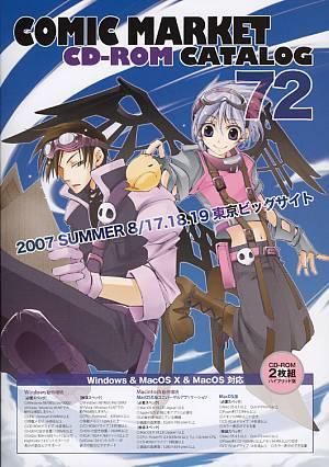 コミックマーケットカタログ 72 CD版