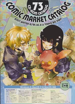 コミックマーケットカタログ 73 CD版