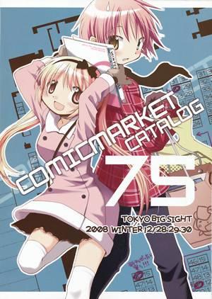 コミックマーケットカタログ冊子 75 2008年冬