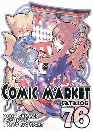 コミックマーケットカタログ冊子 76