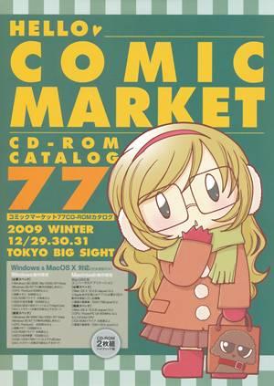 コミックマーケットカタログ CD 77