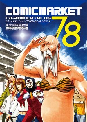 コミックマーケットカタログ CD−ROM版 78