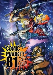 コミックマーケットカタログ 冊子 81