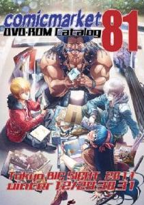コミックマーケットカタログ DVD 81