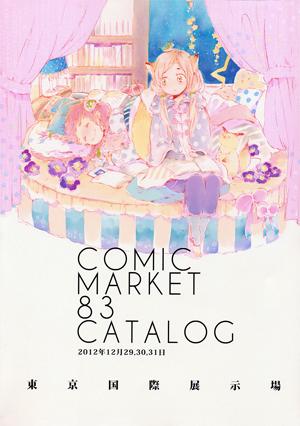 コミックマーケットカタログ 冊子 83