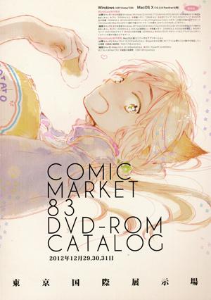 コミックマーケットカタログ DVD 83