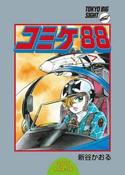 コミックマーケットカタログ88 冊子