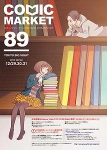 コミックマーケットカタログ89 DVD