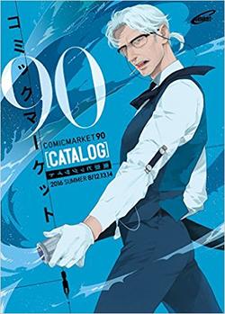 コミックマーケットカタログ90 冊子 7/16発売