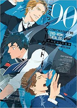 コミックマーケットカタログ90 DVD 7/23発売