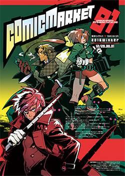 コミックマーケットカタログ91 DVD 12/10発売