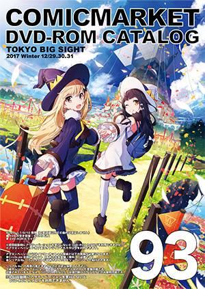 コミックマーケットカタログ93 DVD 12/16発売