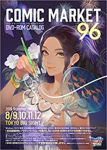 コミックマーケットカタログ96 DVD 7/20 発売