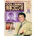 新・刑事コロンボ DVDコレクション 改訂版50号