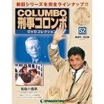新・刑事コロンボ DVDコレクション 改訂版52号