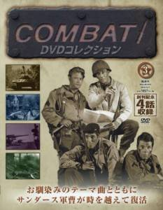 コンバット!DVDコレクション全国版 3号