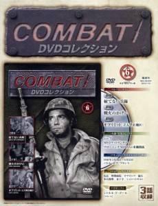 コンバット!DVDコレクション全国版 6号
