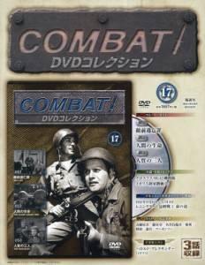 コンバット!DVDコレクション全国版 17号