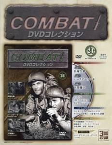 コンバット!DVDコレクション全国版 24号