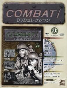 コンバット!DVDコレクション全国版 34号