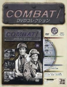 コンバット!DVDコレクション全国版 35号