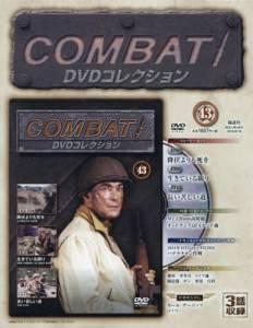 コンバット!DVDコレクション全国版 43号