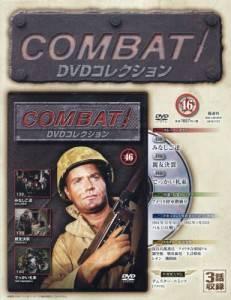 コンバット!DVDコレクション全国版 46号