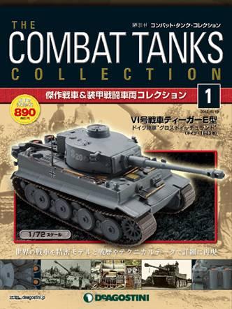 コンバット タンク 1号 VI号戦車ティーガー