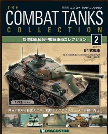 コンバット タンク 2号 61式戦車(日本)