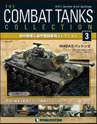 コンバット タンク 3号 M48A3パットン2(アメリカ