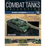 コンバット タンク 10号 チャレンジャー1 〈イギ