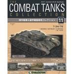 コンバット タンク 11号 T-34/76 〈ソ連〉
