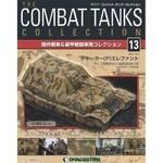 コンバット タンク 13号  ティーガー(P)エレフ