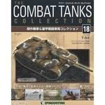 コンバット タンク 18号 T-54 〈チェコスロバキ