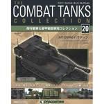 コンバット タンク 20号 M109A6パラディン 〈ア